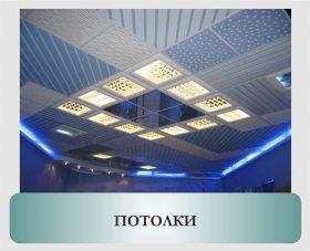 потолки, подвестные потолки, двойные потолки